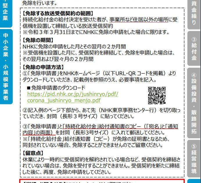 NHK放送受信料の免除