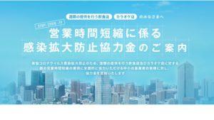 新型コロナウイルス感染拡大防止のため、東京都は、都内の酒類の提供を行う飲食店及びカラオケ店の皆様に営業時間の短縮へのご協力をお願いいたしました。
