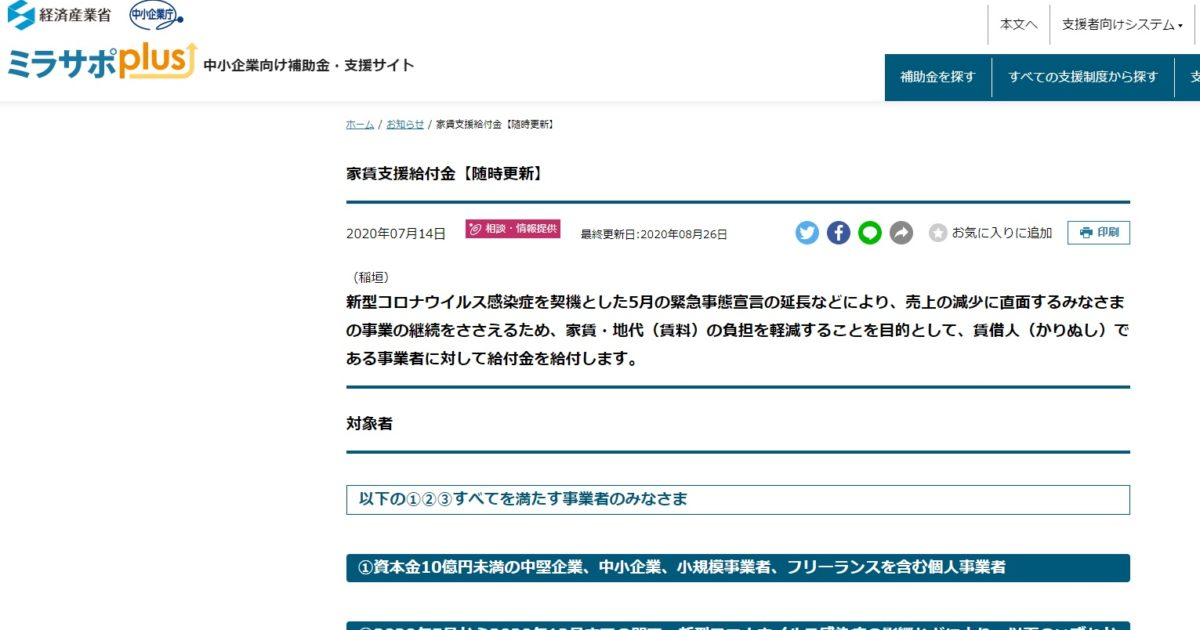 ミラサポplusの家賃支援給付金サイト上に掲載されている「広報チラシに記載されている以外のよくあるお問合せ」が追加されました