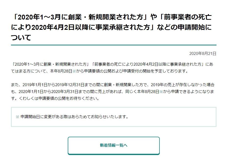 「2020年1〜3月に創業・新規開業された方」や「前事業者の死亡により2020年4月2日以降に事業承継された方」などの申請開始について