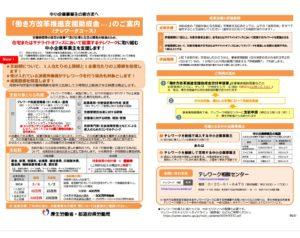 【ニュース】8/12付 厚生労働省 働き方改革推進支援助成金(テレワークコース)終了のお知らせ