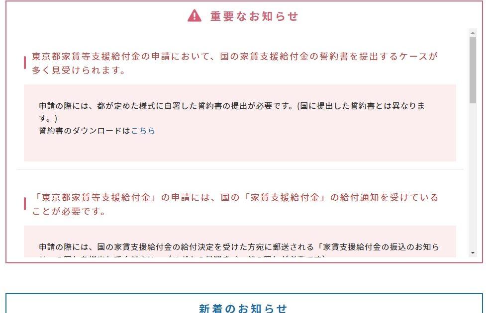 都 東京 支援 家賃 金 給付