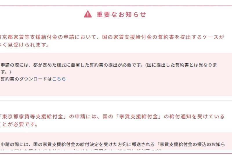 東京都家賃等支援給付金の申請において、国の家賃支援給付金の誓約書を提出するケースが多く見受けられます