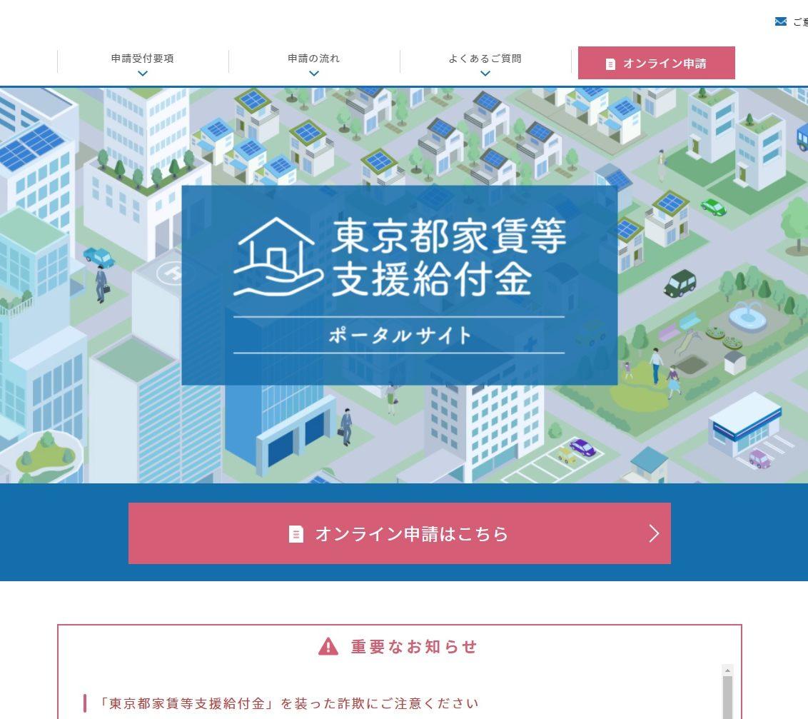 【助成金・補助金】「東京都家賃等支援給付金」