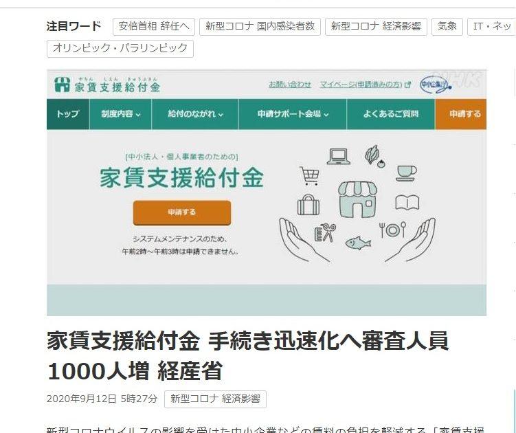 家賃支援給付金 手続き迅速化へ審査人員1000人増 経産省 2020年9月12日 5時27分