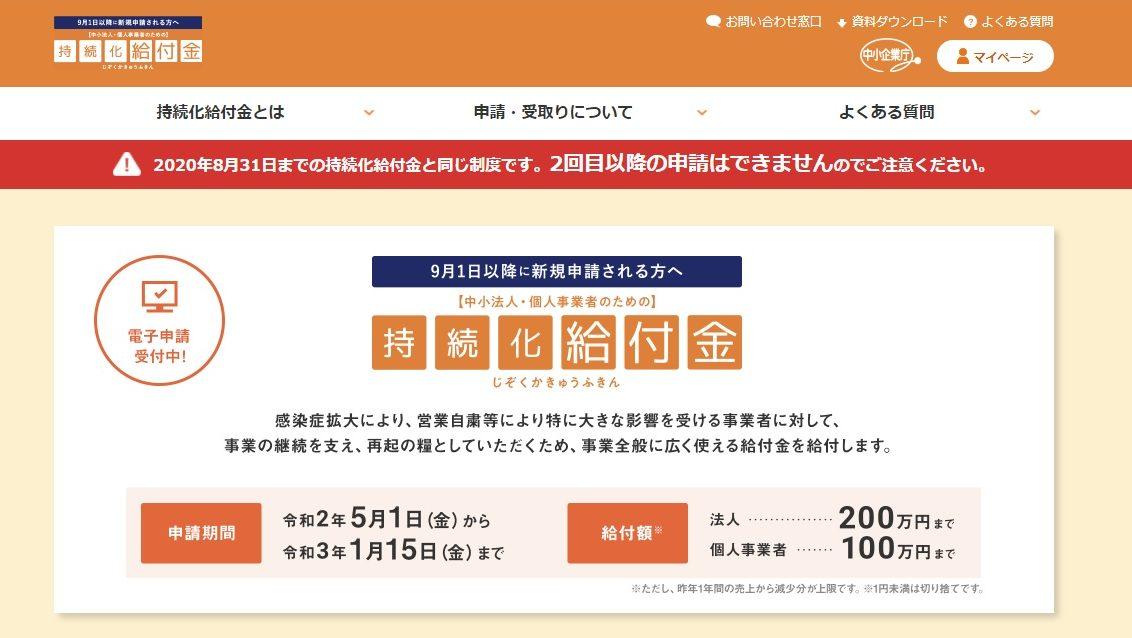 持続化給付金サイトをオープンしました