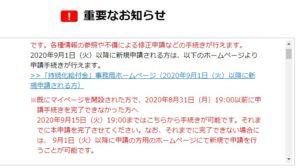 既にマイページを開設された方で、2020年8月31日(月)19:00以前に申請手続きを完了できなかった方へ