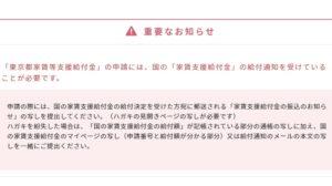 「東京都家賃等支援給付金」の申請には、国の「家賃支援給付金」の給付通知を受けていることが必要です