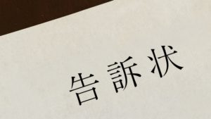 40万円着服容疑で津市職員を告訴 三重
