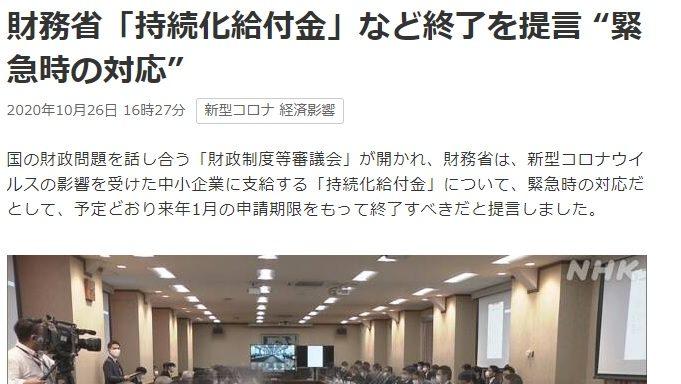 「持続化給付金」の終了を提言 財務省の歳出改革部会