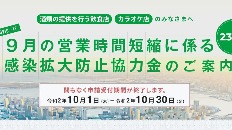 令和2年10月30日(金)をもって、申請受付期間が終了します。
