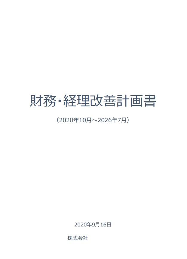 作成する事業計画書のイメージ