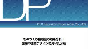 ものづくり補助金の効果分析: 回帰不連続デザインを用いた分析