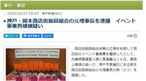 神戸・岡本商店街振興組合の元理事長を逮捕 イベント事業費横領疑い