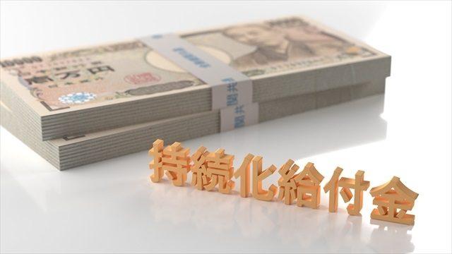 持続化給付金に3140億円追加、家賃支援財源を流用