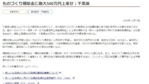 ものづくり補助金に最大500万円上乗せ:千葉県