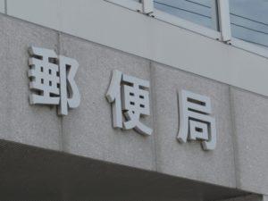 切手1億円超横領疑い元部長逮捕